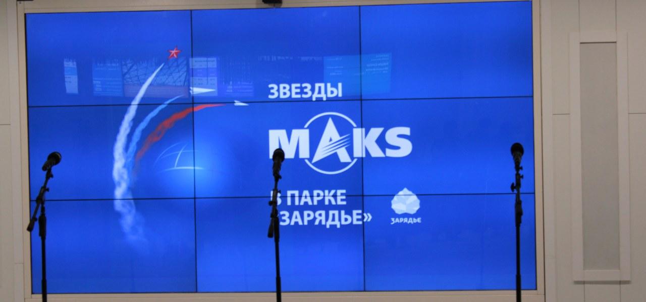 Микрофоны п еред презентацией Makcs