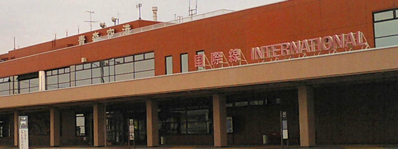 Private Jet Charter to Aomori Airport